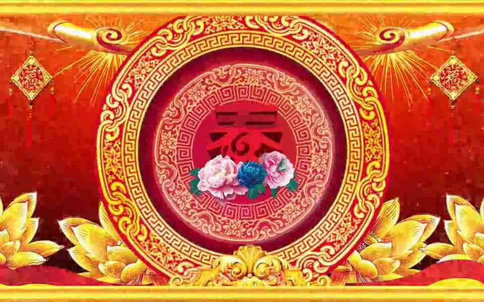 高清大红喜庆庆祝新春快乐动态壁纸